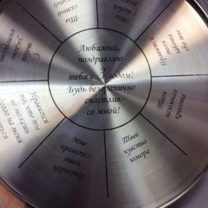 Гравировка металлической тарелки