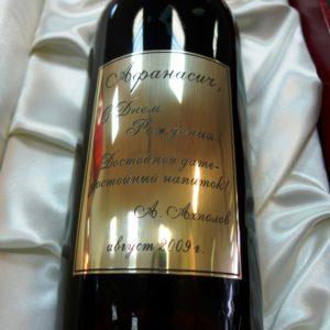 Табличка полукруглая на бутылку вина