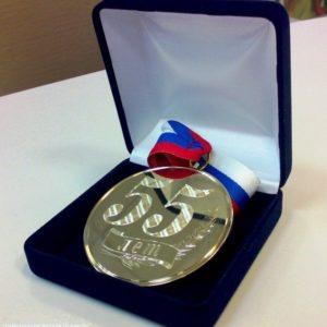 Медаль юбилейная с гравировкой «55 лет»