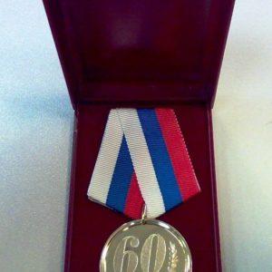 Медаль юбилейная с гравировкой «60 лет»