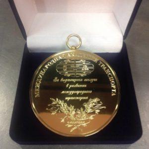 Медаль латунная, механическая гравировка