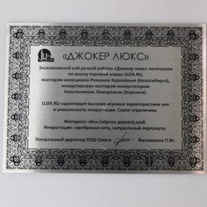 Табличка, лазерная гравировка по алюминию