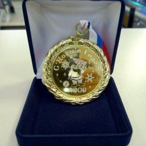Медаль с гравировкой «С Новым годом!»