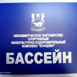 Табличка с гравировкой, синий пластик