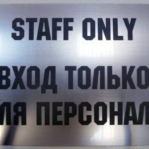 Табличка запрещающая, алюминий