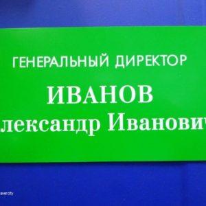 Табличка с гравировкой, зеленый пластик