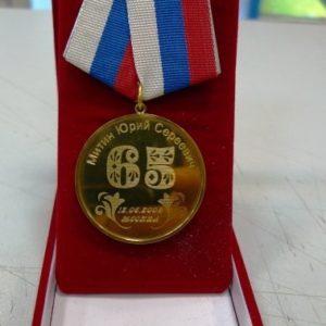 Медаль латунная с гравировкой «65 лет»