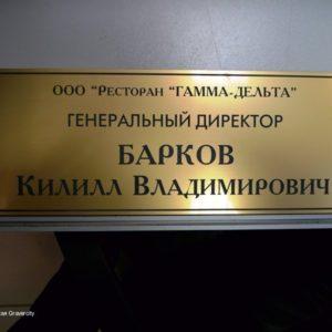 Табличка на дверь, матовая латунь