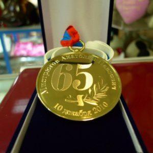 Медаль юбилейная с гравировкой «65 лет»