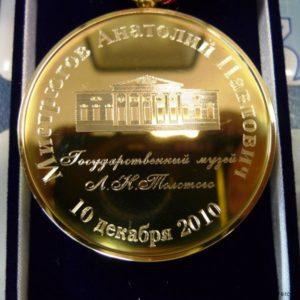 Медаль латунная, фактурная гравировка