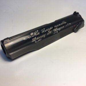 Ручная гравировка пистолета
