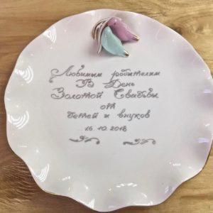 Гравировка серебром на тарелке