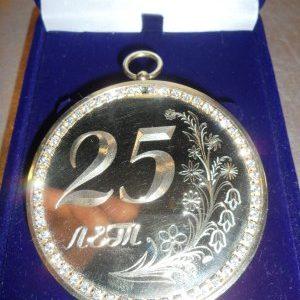 Медаль с гравировкой «25 лет»