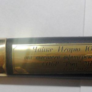 Табличка сувенирная для крепления на нож
