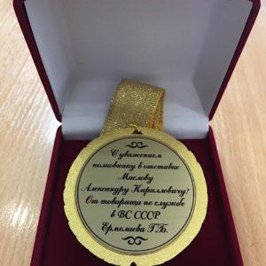 Медаль юбилейная, лазерная гравировка
