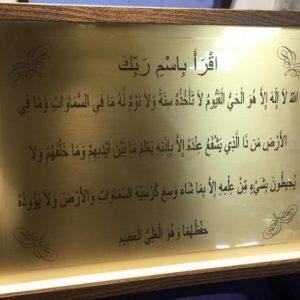Табличка из латуни, гравировка арабским шрифтом